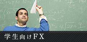 学生向けのFXを紹介