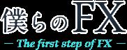 ぼくらのFX -ホントの最初から教えるFX初心者サイト-