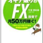 賛否両論!オキテ破りのFX投資で月50万円稼ぐ!