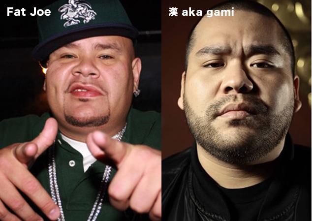 Fat Joe と 漢 aka gami は似てる。